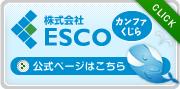 株式会社ESCO